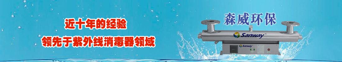 森威环保是国内领先的紫外线杀菌器开发及制造领域的专业厂家